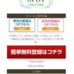 スポット/SPOT(SWAMP WEED Co.,Ltd)のサクラ情報と口コミや評判