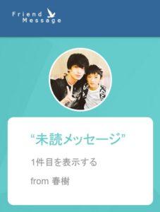 friend message