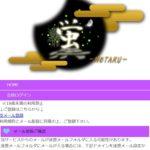 蛍-HOTARU-(ほたる)の支援詐欺、ポイント換金詐欺(中本麻友)にご注意!