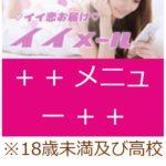 イイメール/いいめ~る(ne11.jp)はサクラサイト、口コミや評判
