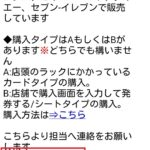 info@happmail.jpの架空請求にご注意!(ハッピーメールの偽物)