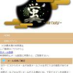 蛍-HOTARU-(ほたる)の給付金詐欺/サクラ迫にご注意!口コミ評判
