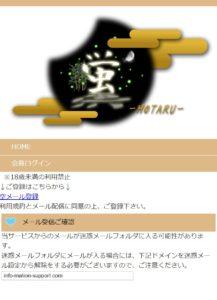 蛍-HOTARU-(ほたる)
