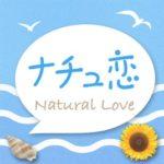 「ナチュ恋/Natural Love」は悪質アプリ?