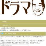 ドラマ/どらま/Dramaの黒崎(くろさき)の当選金詐欺にご注意!口コミや評判