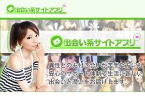 出会い系サイトアプリ