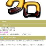 クロ/KUROの黒崎(くろさき)の当選金詐欺にご注意!口コミや評判