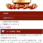 ラッキーメール/LUCKY MAILの小嶋留美子の当選金詐欺にご注意!