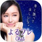 「よるフレ/夜フレ」は出会い禁止のサクラアプリ!