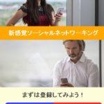 ユーセブン/you7.jpはサクラが誘導していた悪質サイト