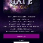 GATE/ゲート(株式会社ToNature)のサクラ鑑定師の迷惑メール