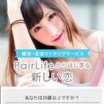 ペアライフ/pairife.jp の分析と口コミや評判