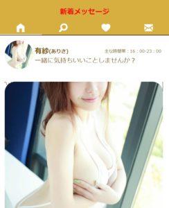 有紗(ありさ)の新着メッセージ