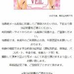 ヴェール/VEILのサクラ(★ねね★)や口コミ評判