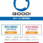 GOOD/グッドは偽芸能人(キムタク)のサクラサイト、口コミや評判