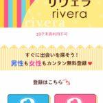 リヴェラ(rivera)は悪質業者のサイト、サクラ情報や口コミで確認