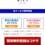 GIFT/ギフト(+3278482353)は偽芸能人のサクラサイト、口コミや評判