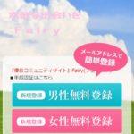【大富豪】佐久間 詩織の迷惑メール(悪質サイトFairy/フェアリー)