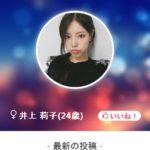 莉子さんのプロフィールは悪質サイト「レシピ」の偽プロフ