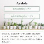 forstyle(フォースタイル)の詐欺的誘導に注意!口コミやサクラ情報