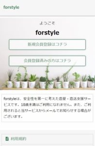 forstyle