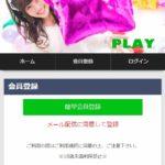 PLAY/プレイ(full-curiosity.com)のサクラ情報や口コミ
