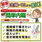 株式会社シナジーライツの☆ethe.jp、liskto.jp、shake1.jp