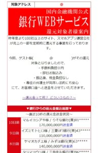 銀行WEBサービス