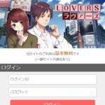 LOVERS、ラヴァーズ(要注意人物:【椿乃會】上条 由紀惠)