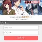 LOVERS/ラヴァーズのサクラ情報【椿乃會】上条 由紀惠と口コミ評判