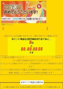 ミリオン2億円当選詐欺