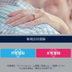 JEWEL/ジュエルのサクラ岡島美奈子:6億円送金担当者に注意!口コミや評判