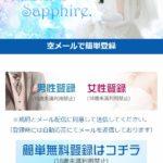 サファイヤ/SAPPHIRE(MKC WEB DESIGN SERVICES)の分析と口コミ