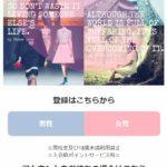 イイネ iine-b.jpのサクラ(そら、ゆう、足長おじさん、馬場)や口コミ評判