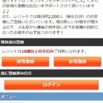 レジット(re-si-ted.com)のサクラ情報(長谷京子)と口コミや評判
