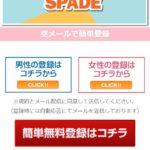スペード(SPADE)/旧ユニゾンは支援詐欺の悪質サイト