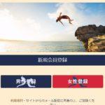 Jump/ジャンプのサクラ岡島美奈子:6億円送金担当者に注意!口コミや評判