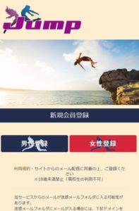 Jump(ジャンプ)