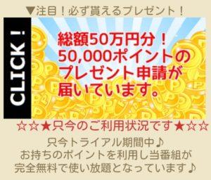総額50万円分プレゼント