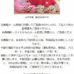 エターナル/Eternalのサクラ情報(篠宮清香/神谷麻衣子)と口コミ評判