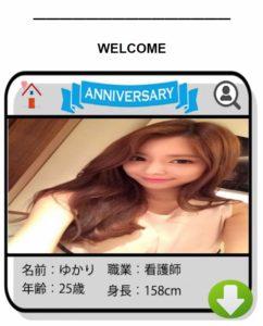 anniversary-yukari