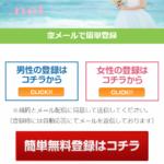 .net(どっとねっと)のオンラインバンク詐欺に注意!口コミや評判