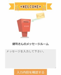 健司さんのメールフォーム