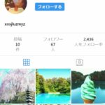 Instagram(インスタグラム)でフォローしてくるサクラの誘導手口
