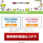 ハッピー/HAPPY(Northern Star Limited)のサクラ情報や口コミ評判