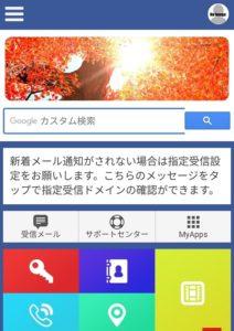 boreaのログイン画面