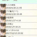 iphotodiary@blog伊藤繭子(いとうまゆこ)まゆゆは「make.jp」のサクラ