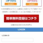 digital/デジタル/クエストの副業詐欺にご注意!口コミ評判