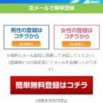 -(ハイフン)/LOGIN/ログインのサクラ(順平/太志/役者)と口コミ評判