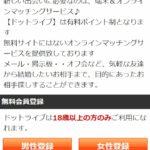ドットライブ(.LIVE)宮本絹代、岡田栄子の贈与金詐欺に注意!